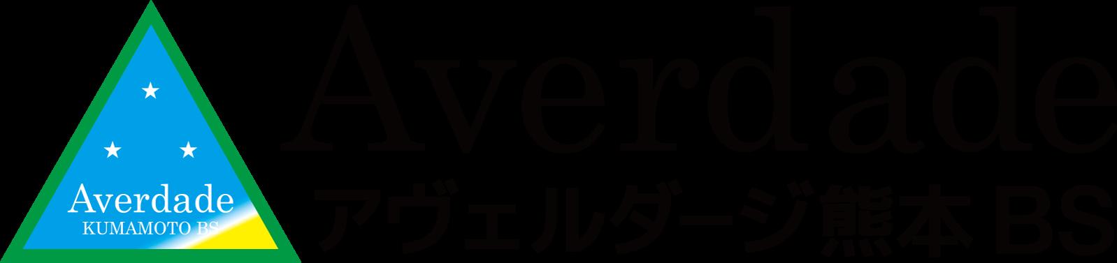 アヴェルダージ熊本BS