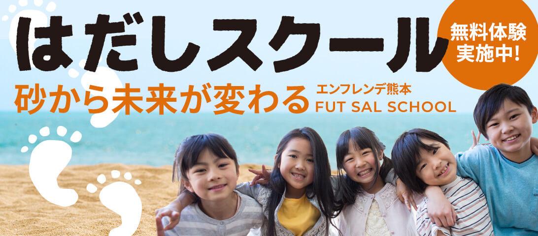 砂から未来が変わるはだしスクール