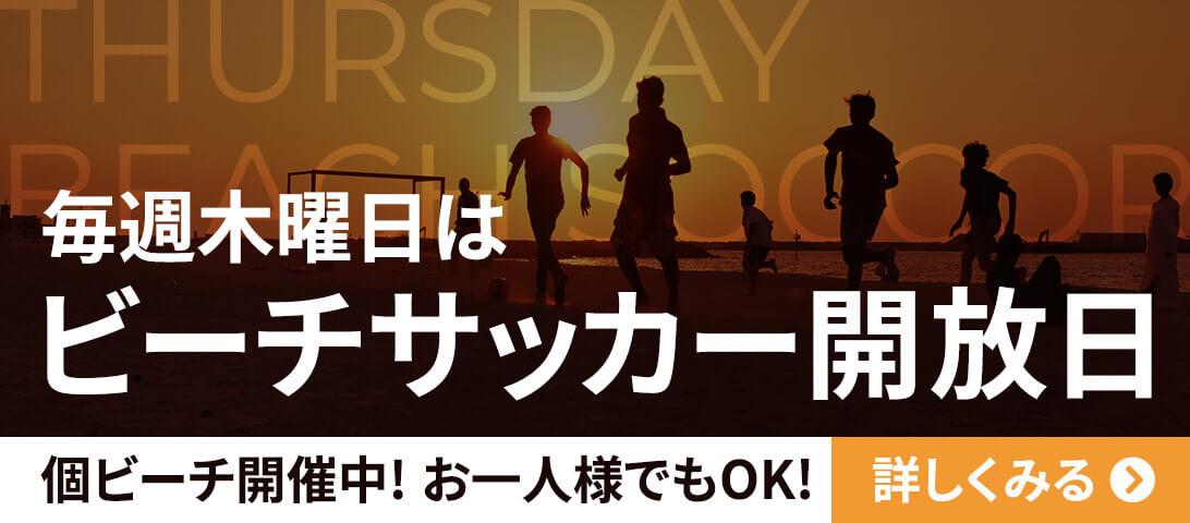 木曜日はビーチサッカー開放日
